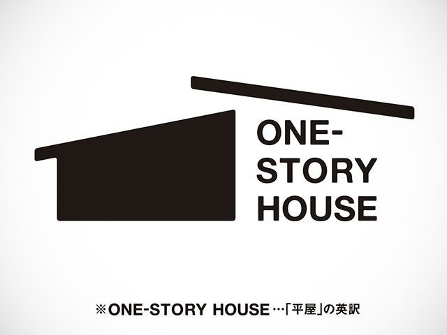 【ONE-STORY HOUSE】広く、高く。梁と暮らす平屋。